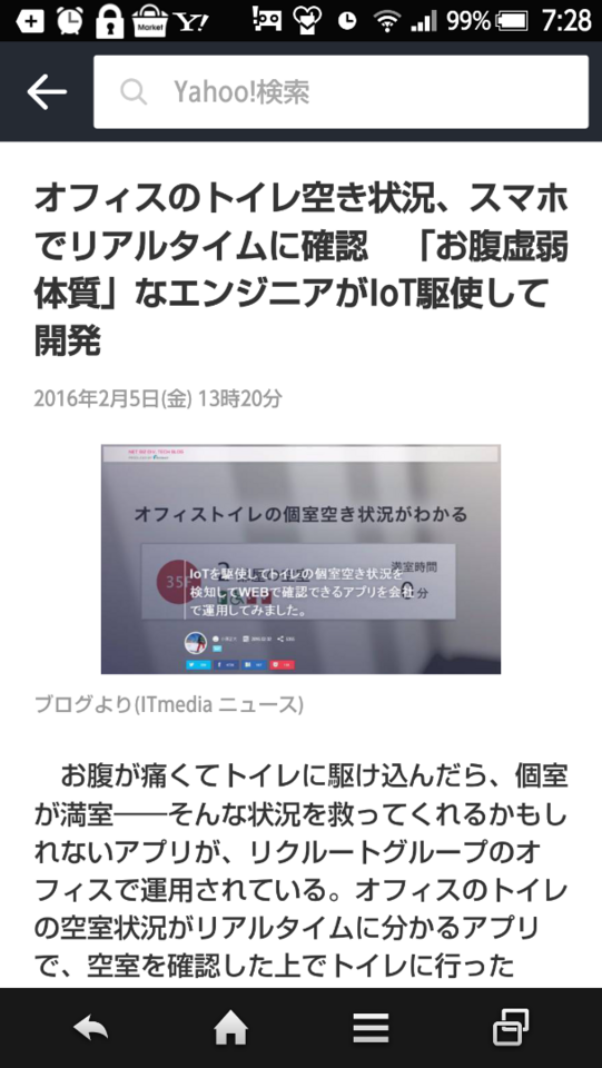 Screenshot_2016-02-07-07-28-29.png